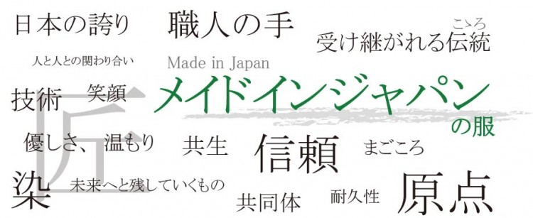 GWメイドインジャパン