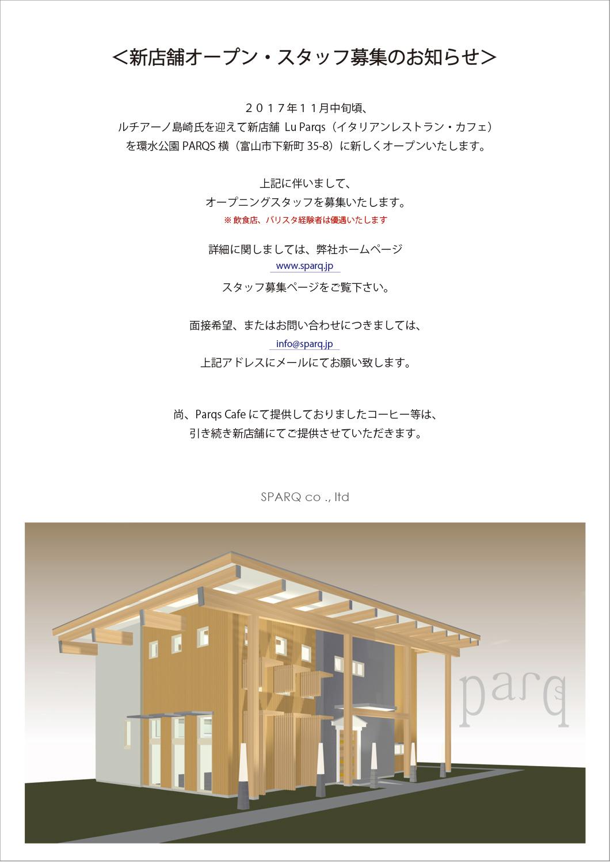新店舗募集ブログ用(NEW)