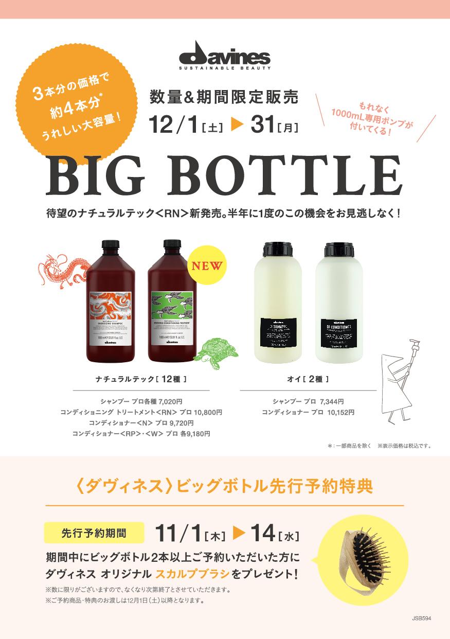 1810_JSB594_BIGBOTTLE_POP小売_out-01